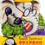 Слон с телефоном