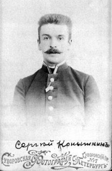 Сергей Копыткин