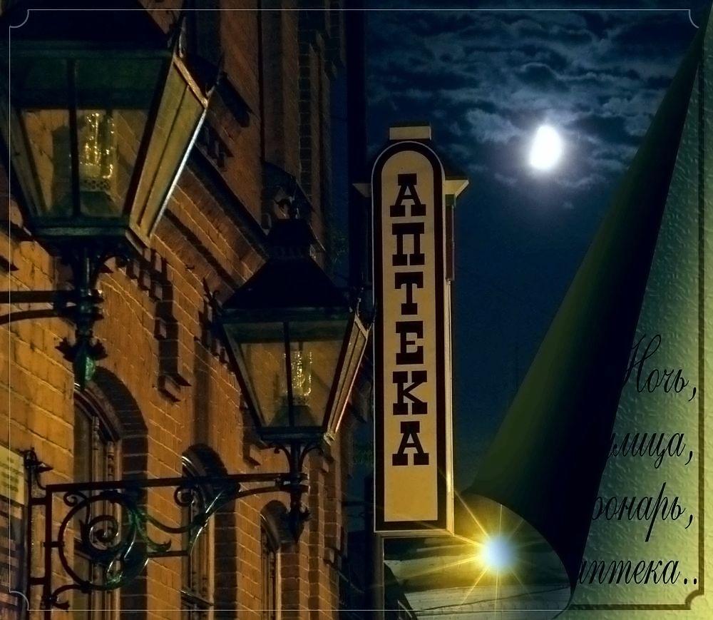 Картинки блок ночь улица фонарь аптека