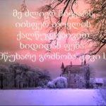 Табидзе - Снег
