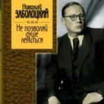 Заболоцкий - Обложка книги