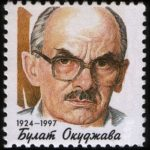 марка Булат Окуджава