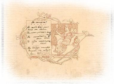 лист из альбома со стихами