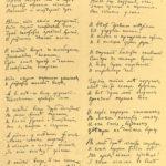 Незнакомка Блока рукопись